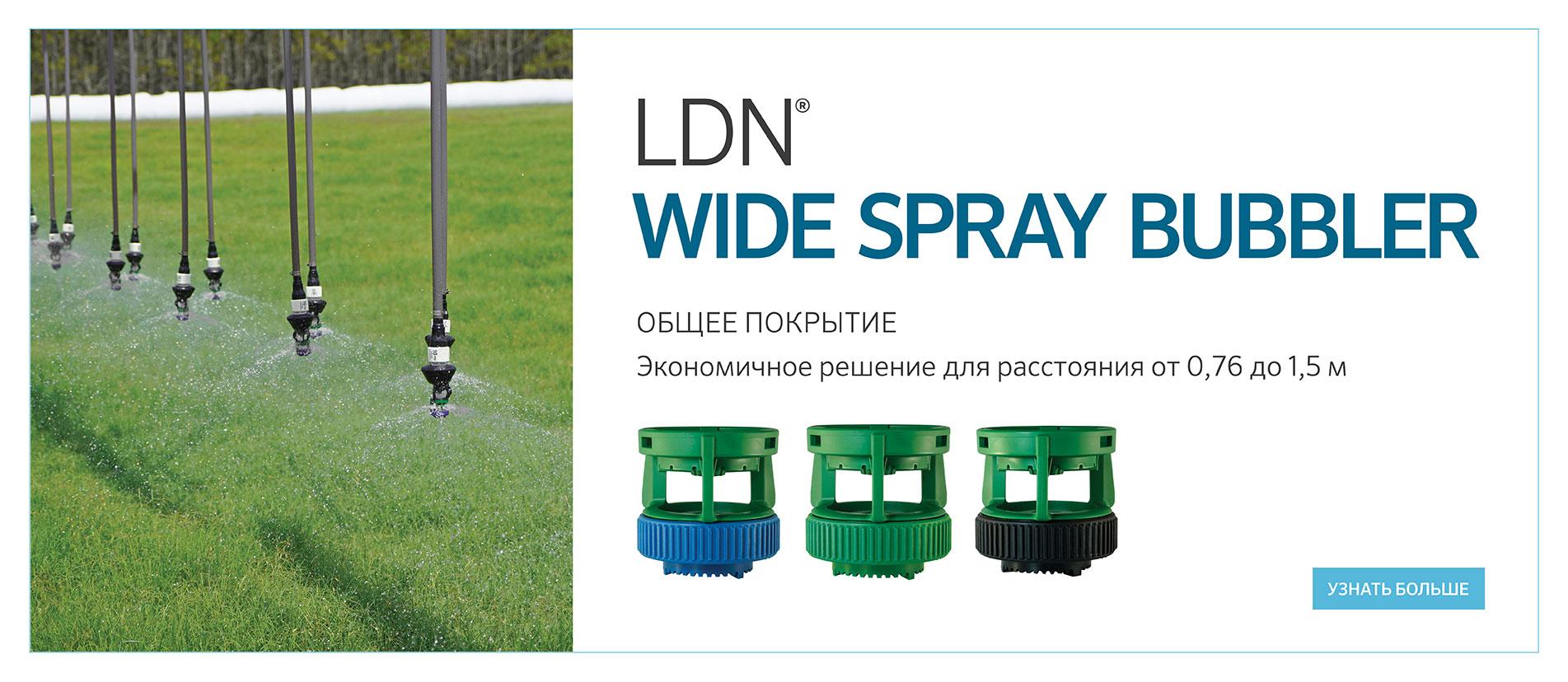 LDN® Wide Spray Bubbler: Полноценный охват при размещении на расстоянии от 75 до 150 см